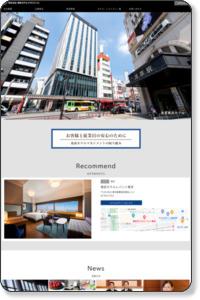 ホテルの宿泊予約・ご利用のご案内 −東武ホテル−