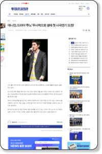http://www.todaykorea.co.kr/news/articleView.html?idxno=81456