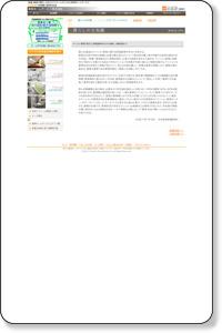 東京、板橋、練馬の電化リフォームなら東神ホームサービス【暮らしの豆知識】