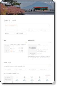 「三島⇔新宿間高速バス」三島エクスプレス