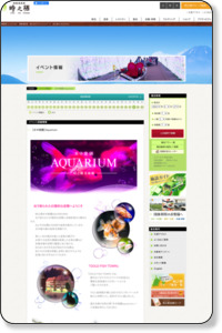 http://www.tokinosumika.com/eventinfo/details.php?log=1427705462
