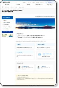 国内旅行総合保険|旅行・レジャーの保険|東京海上日動火災保険