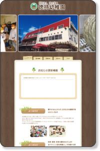 学校法人池上学園 徳持幼稚園・トップページ
