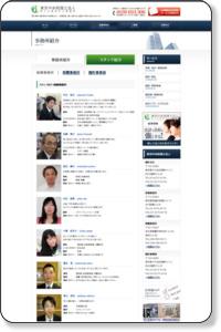 虎ノ門事務所のご紹介 | 虎ノ門、板橋にある会計事務所、東京中央税理士法人