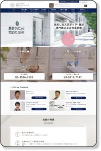 東京クリニック|信頼の先進医療・人間ドック|信頼の美容