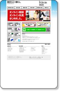 東京ひとり暮らし | 学生のための一人暮らし賃貸情報サイト