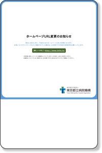 大久保病院 | 公社6病院と検診センター | 事業内容 | 公益財団法人 東京都保健医療公社
