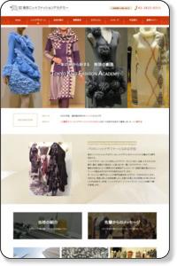 東京ニットファッションアカデミー