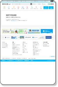 お台場地域で暮らす方へ|お台場のイベントや地域情報なら東京お台場.net