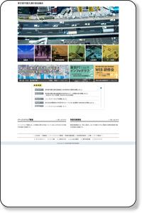 東京都市圏交通計画協議会