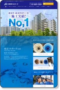 排水管更生の東京トルネード