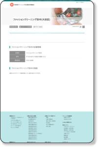 ファッションクリーニング田中(大田区) | 東京都クリーニング生活衛生同業組合 ホームページ