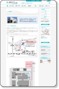 歯科 | アドベンチスト会 東京衛生病院