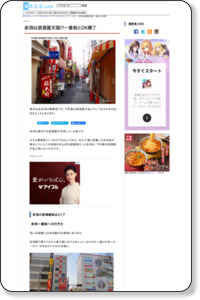 【行き方】 赤羽は居酒屋天国!?一番街とOK横丁 - 東京生活.com