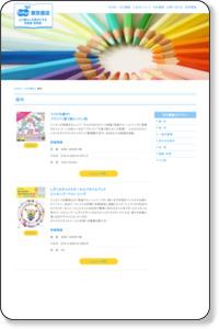 趣味|刊行書籍|東京書店株式会社