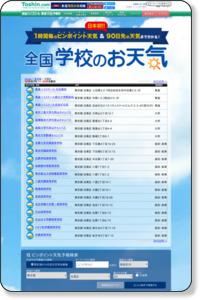 東京都目黒区の天気予報 - Toshin.com 天気情報 - 全国75,000箇所以上!
