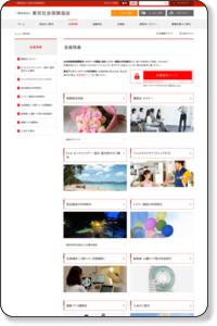 東京社会保険協会 > 会員特典案内 > 宿泊・レジャー施設の補助