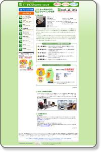 盛岡のおそうじ専門店_トータルハウスクリーニング〔トータルハウスクリーニングとはこんなお店です〕