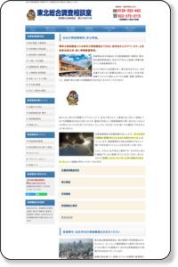 東北総合調査相談室