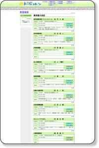 東京都大田区/教室検索/東京珠算教育連盟