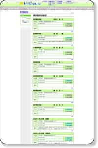 東京都世田谷区/教室検索/東京珠算教育連盟