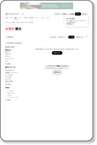 台東区 - 観光 【トリップアドバイザー】