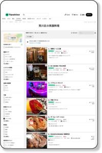荒川区 英国料理 のレストラン: 荒川区, 東京 のレストランの口コミを参考にしよう 【トリップアドバイザー】
