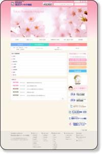 産婦人科 内科 外科 小児科 東京リバーサイド病院
