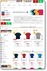 オリジナルtシャツ作成|ソラリア