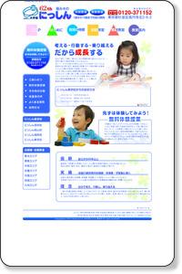 幼児教室|東京 杉並 高円寺|にっしん幼児教室東京校