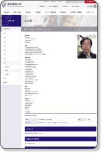 山口豊 | 教員情報 | 東京情報大学