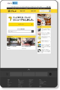 750(ナナハン)ライダー(大田区蓮沼) 旅・グルメポータル:テレビ東京