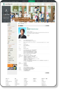 椛島 香代(児童発達学科)教員紹介|文京学院大学  外国語学部など4学部。東京・埼玉、2つのキャンパス