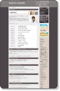 院長の紹介−プラセンタ治療・漢方・西洋医学なら大田区の宇部医院