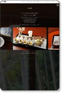 お品書き - 東京・高尾 懐石料理「うかい竹亭」