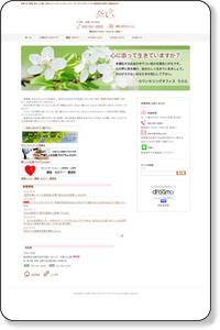 カウンセリングオフィスうらら【名古屋・愛知】心理カウンセリング メンタルヘルス 悩み相談