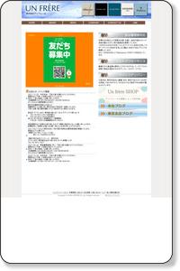 アパレルメーカー/大阪・東京|レディースファッション5ブランドを展開|UNFRERE(アンフレール)