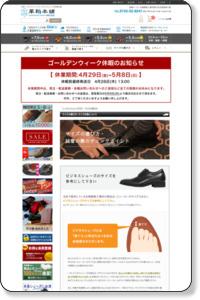 シークレットシューズ通販店【革靴本舗】