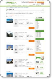 東京都 UR賃貸住宅 物件一覧 | UR賃貸情報センター