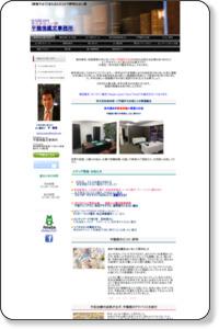 新宿で占いするなら平龍徳鑑定事務所
