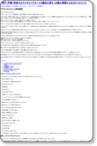 アダルトチルドレンと家族関係|神戸 カウ
