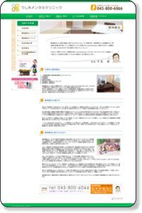 横浜市泉区中田の精神科・心療内科なら うしみメンタルクリニックへ - 精神療法