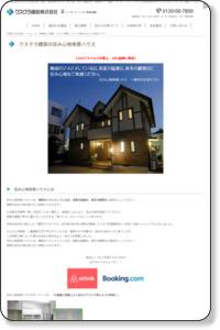 ウスクラ建設の住み心地体感ハウス | 江東区の注文住宅・リフォーム・不動産のご提案:ウスクラ建設
