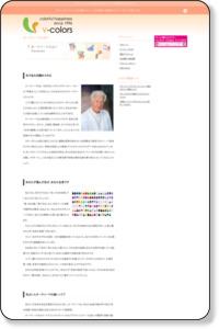 オーラソーマとは? | 東京のオーラソーマ資格スクール | ビタミンカラーズTOP
