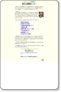 カウンセリング・催眠療法 横浜心身健康センター