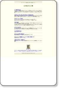 リンクについて カウンセリング・催眠療法 横浜心身健康センター