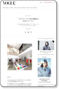 「ラコステ」、アジア初の旗艦店を渋谷にオープン!|ニュース|ファッション|VOGUE