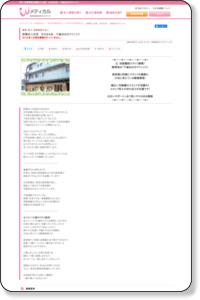 医療事務求人|東京都世田谷区千歳台 医療法人社団 はなまる会 千歳台はなクリニック - 医療求人 Wメディカル