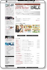 ホームページ制作 JavaScript(ジャバスクリプト)動画作成|株式会社 ワールド イズ ユアーズ
