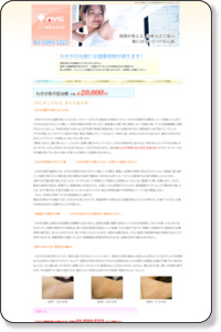 AYC銀座形成外科(わきが多汗症治療)